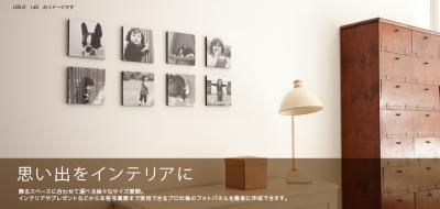 デジカメで撮った写真をインテリアに!フォトパネル【LIBLO】新サイズ追加発売のお知らせ