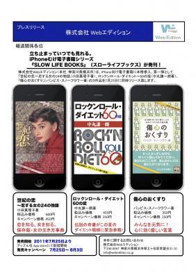 立ち止まっていつでも見れる。<br />iPhone向け電子書籍シリーズ<br />『SLOW LIFE BOOKS(スローライフブックス)』が発刊!