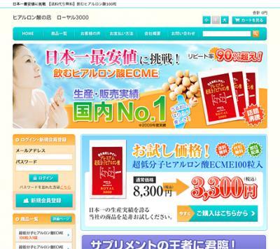 ECサイト構築のECBB株式会社、ECME飲むヒアルロン酸を日本最安値で販売するECサイト「ヒアルロン酸の店」へECBB ECサイト構築パッケージを導入。