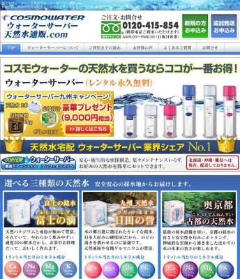 CMS構築のECBB株式会社、「ウォーターサーバー天然水通販.com」 にウォーターサーバー九州キャンペーンページを制作