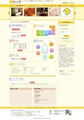 """ユーザーの """"今すぐ行きたい"""" のニーズに応えて、利用者向けスパ・リラクゼーションサロン・治療院の予約サイト『らくりら』 2011年8月8日(月)にオープンします。"""