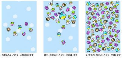 日本エンタープライズ、Android向けアプリマーケット「Ameba AppMarket」で、ライブ壁紙「ぷかぷか散歩」配信開始