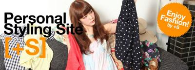 2011年8月18日(木)、オンラインスタイリングサイト「+S(プラス エス)~120円から始められるパーソナルスタイリング~」オープンキャンペーン開始のお知らせ