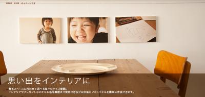 デジカメで撮った写真をインテリアに!フォトパネル【LIBLO】FACEBOOKページ開設のお知らせ
