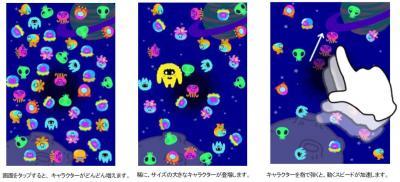 日本エンタープライズ、Android Marketにて、ライブ壁紙アプリ「わくわく宇宙遊泳」を配信開始