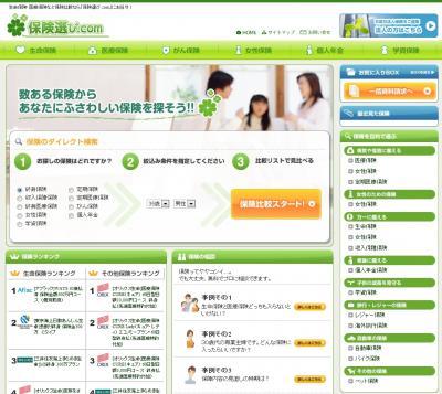 保険のことなら、比べて、選んで、相談できる!『保険選び.com』商品拡大!
