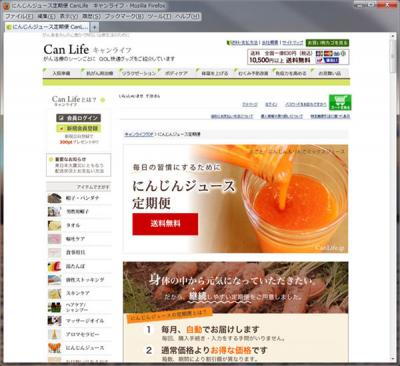 がん患者用通販キャンライフが「にんじんジュース定期便」を販売開始