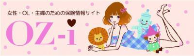 日本初!ソーシャルメディアを活用した女性・OL・主婦のための保険情報サイト、『OZ-i』(オズアイ)http://oz-i.jp/を発表