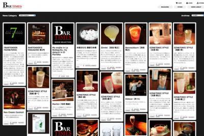 バーテンダーとバーファンのためのウェブマガジン【BAR TIMES(バー・タイムズ)】が誕生