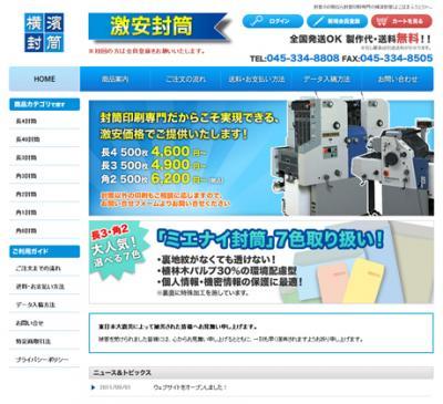 ネット印刷通販システムのECBB株式会社、『横濱封筒』に印刷受注システムにも対応した、ネット印刷通販システムを導入。