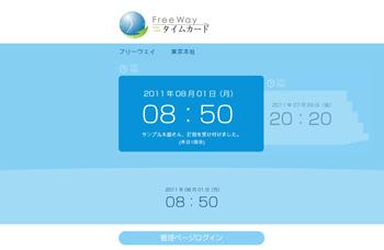 無料で使えるタイムカードシステム「フリーウェイタイムカード」を発表。