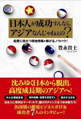 『日本人が成功すんなら、アジアなんじゃねぇの?』出版記念!48時間限定で応募者全員に最大7つのプレゼント