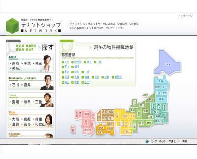 日本最大級のテナント・事業用物件情報ポータルサイト「テナントショップネットワーク」~スマートフォン対応版をリリース~