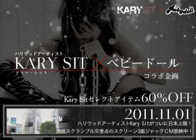 ハリウッドセレブアーティストKary Sit(ケリーシット)日本上陸! 2011年11月1日(火) 「ベビードール」とコラボ企画CMで 渋谷街頭ビジョン3面をジャック!&2つの重大告知を発表!