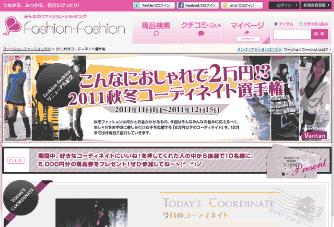 ファッションのソーャルショッピンググサイト『fashion-fashion』で、「2011秋冬コーディネート選手権」開催中!!