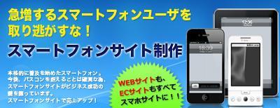 株式会社サンクユーがスマートフォンサイト制作サービスを開始