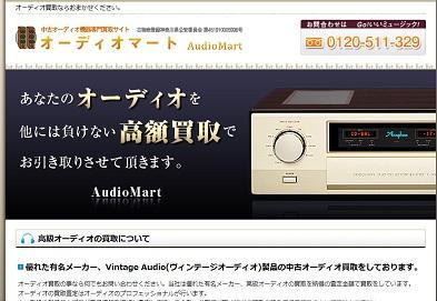 高級オーディオ買取のsound-mart.jpをオーディオマートが公開しました。