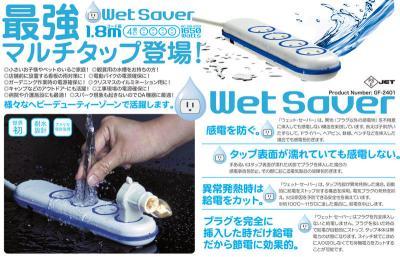 驚異の防水性と耐久性を誇る最強防水マルチタップ Wet Saverを桜木通信が日本初の正規代理店として発売開始!