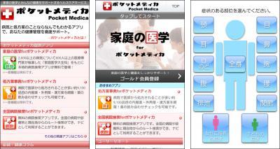 100万人が利用する無料の健康サポートアプリサービス「ポケットメディカ」正式サービス開始!!