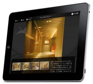 SIエージェンシー<br />iPad用カタログ/デジタルサイネージアプリのクラウドサービス「VISIBOARD」法人向けサービス提供開始