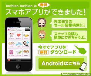 掲載商品数100万点、ファッションのソーシャルショッピングサイト『fashion-fashion』、スマートフォン用公式アプリの提供開始