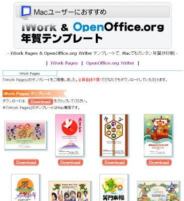 Mac専用年賀状テンプレート(iWork Pages対応)の無料ダウンロードサービス開始 ~年賀状プリント決定版~