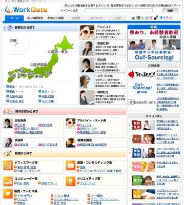 ワークゲート株式会社、総合求人情報サイト『ワークゲート』に「東京の求人」等の関東7県の『地域版特集ページ』をオープン