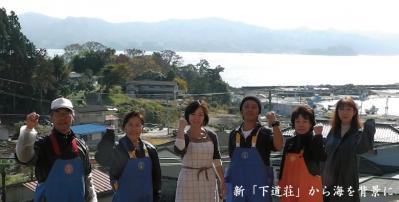 津波で全壊した南三陸町の民宿「下道荘(したみちそう)」の再建決定。宿泊利用券を販売開始。全室オーシャンビュー。海の幸たっぷり料理など