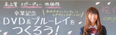 DVD・CDプレスの【ImageJapan】、「卒業記念DVD&ブルーレイをつくろう」サービスをリニューアル。