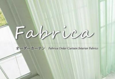 オーダーカーテン・インテリアファブリックスの「株式会社ファブリカ」PCサイトがリニューアル公開されました。