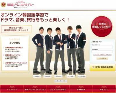 Skypeを使ったオンライン韓国語学習サービス「韓流プリンスアカデミー」オープン!