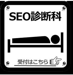 SEO対策・ホームページ集客のピークウェブ(株)、「SEOサイト診断サービス」リリースのお知らせ!