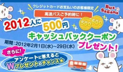 高速バス予約ポータルサイト『バスサガス』Facebookキャッシュバッククーポンプレゼントキャンペーンのお知らせ! http://www.bus-sagasu.com
