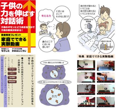 iPhone/iPad向け電子書籍「子供の力を伸ばす対話術」リリースキャンペーン85円(定価600円のところ、85%OFF)
