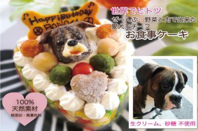 愛犬の為だけの世界で一つの特別ケーキ。ワンちゃんの顔をケーキに致します。お肉、野菜、豆腐で出来た主食になる健康ヘルシーなダイエット、ケーキが登場。