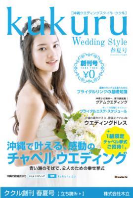 沖縄県初、唯一の結婚総合情報誌(無料)「ククル」が誕生