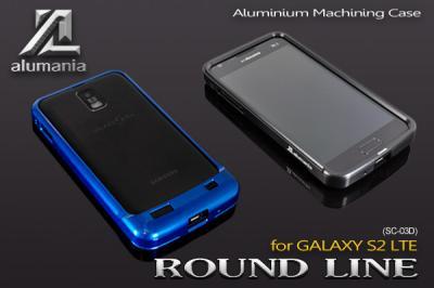 alumania GALAXY S II LTE(SC-03D)用に新型アルミ削り出しケース【ROUND LINE】を発売開始!
