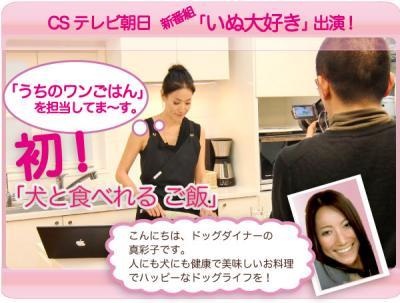 遂に登場!人とワンコが一緒に食べれる、本格的「お料理番組」放映スタ~ト!!