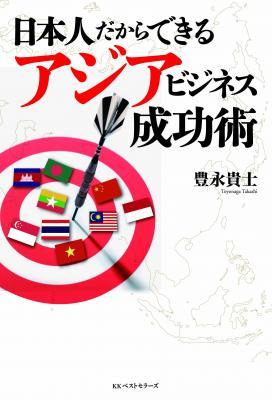 著者からあなたへアジアで稼ぐための武器をプレゼント。<br />-驚愕のアジアマーケット戦略の秘策本<br />『日本人だからできるアジアビジネス成功術』出版記念-24時間限定のプレゼントキャンペーンを実施