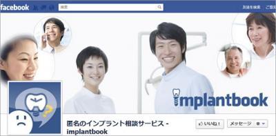 facebookをプラットフォームとした、無料の匿名インプラント相談サービス「implantbook」(インプラントブック)をリリース!