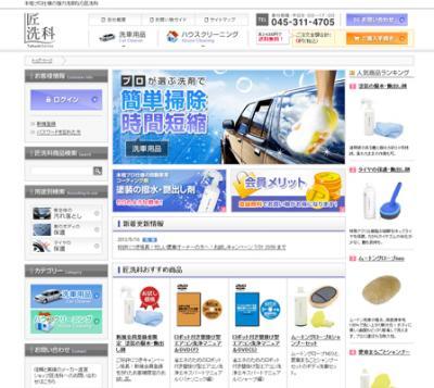 ECサイト構築のECBB株式会社、本格プロ仕様洗剤・洗浄剤通販サイト「匠洗科」へECBBオンラインショップ構築パッケージを導入。