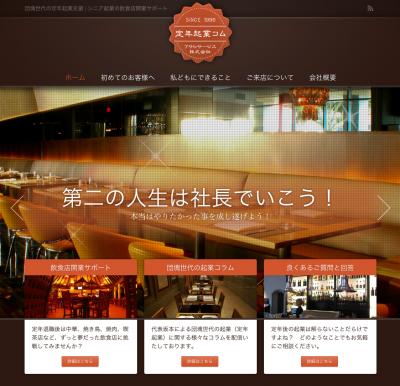 定年後の飲食店開業を専門に支援するサイト『定年起業コム』を新スタート。