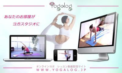 日本初のオンライン・ヨガスタジオがオープン!ヨガレッスン動画配信サイトYogalogは、日常にヨガのあるライフスタイルを提案します。