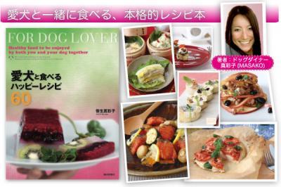 遂に登場!人と犬が一緒に食べれる、本格的レシピ本「愛犬と食べるハッピーレシピ60」2012年5月25日より全国発売開始!