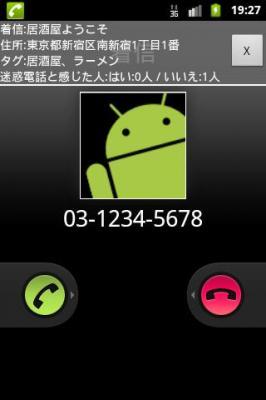 電話帳ナビのスマートフォン用アプリ「電話帳ナビ for Android」(無料)を公開いたしました