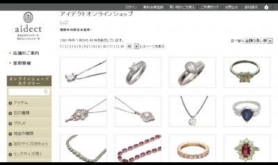 日本最大級の取り扱い点数!再生ジュエリーのECサイト、新規オープン
