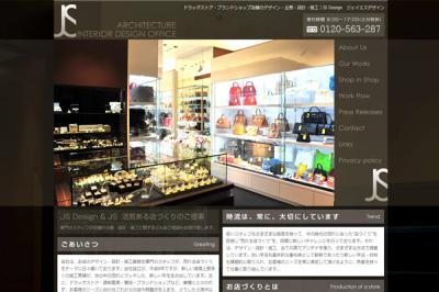 株式会社ジェイエスデザイン&株式会社JSオフィシャルサイトがリニューアル公開されました。