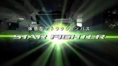 ウィラートラベルが『STAR FIGHTER』で行く伝説のクリスタルを探し出す宇宙ツアー発表!