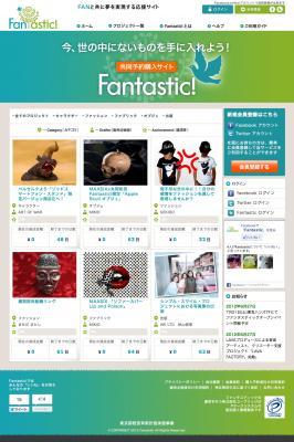 クリエイティブの未来を開く共同予約購入サイト「Fantastic!」誕生