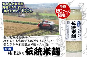【新商品】ミリオンの健康飲料シリーズのミリオン株式会社が、北海道産有機JAS米を100%使用した「有機純米造り 伝統米麹」を80ケース限定新発売!安全・安心に徹底的にこだわった甘酒で快適な夏を!